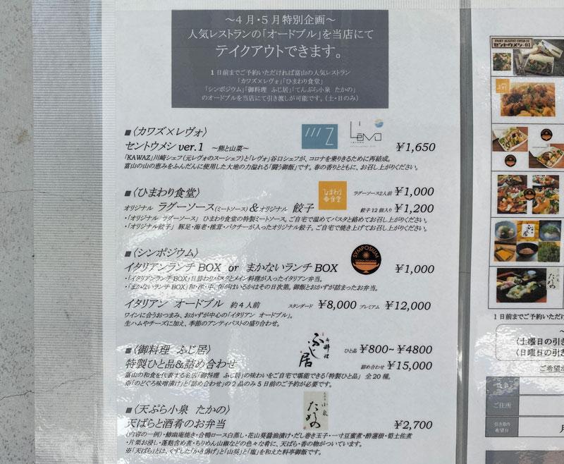 総曲輪のフレンチレストラン「KAWAZ(カワズ)」のテイクアウト
