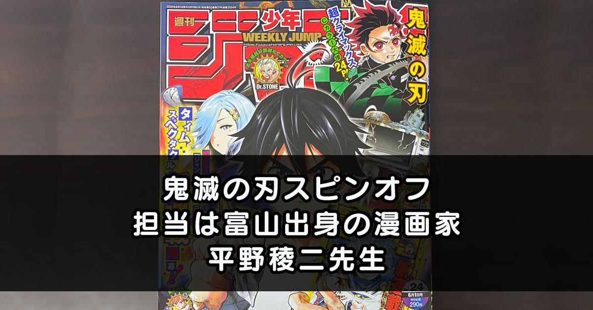 【鬼滅の刃スピンオフ煉獄杏寿郎】担当は富山出身の漫画家「平野稜二先生!」