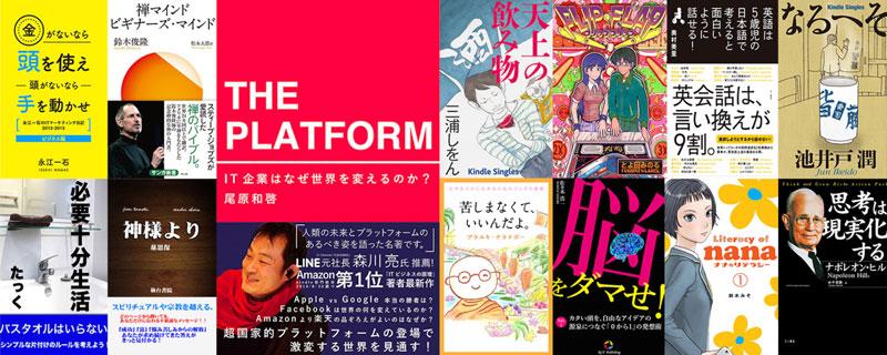 電子書籍Amazon Kindleアンリミテッドのコンテンツ