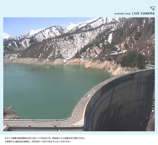 富山県の人気観光スポット黒部ダムのライブカメラの映像