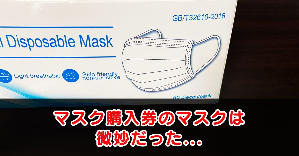 【富山県のマスク購入券】買ってみて分かった品質とお得な買い方!【追加購入も可能】