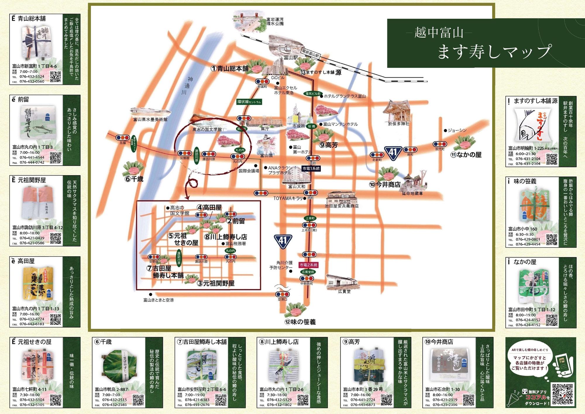 富山市の鱒寿司食べ歩きマップ(富山ます寿し協同組合)