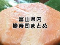 【鱒寿司 富山まとめ】全店舗をマップ付で紹介!鱒寿司ランキングも☆