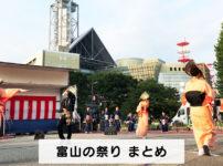 【富山県内のお祭りまとめ】人気の祭りと、時期ごとの祭一覧!【永久保存版】