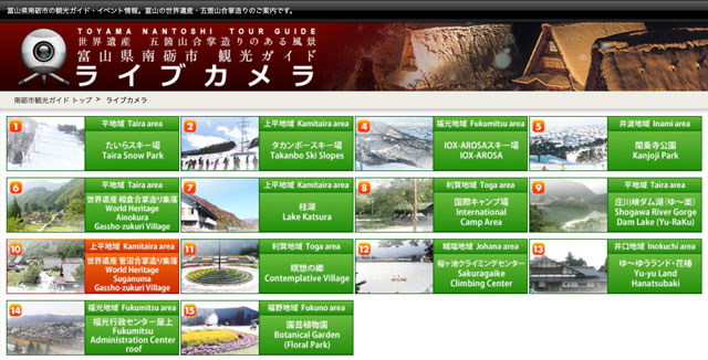 富山県の人気観光スポット五箇山合掌造り(南砺市)のライブカメラの映像