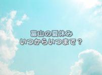 【富山県の夏休み期間】いつからいつまで?市町村別まとめ!