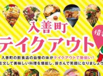 【入善町テイクアウトマルシェ】地元飲食店の日替わりランチを持ち帰り!