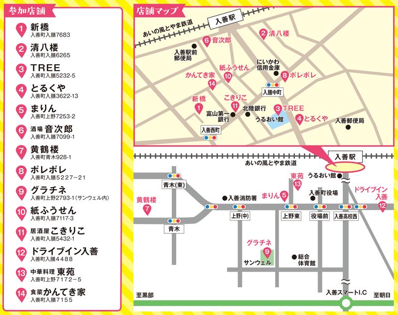入善町テイクアウトマルシェの出店店舗の店の場所