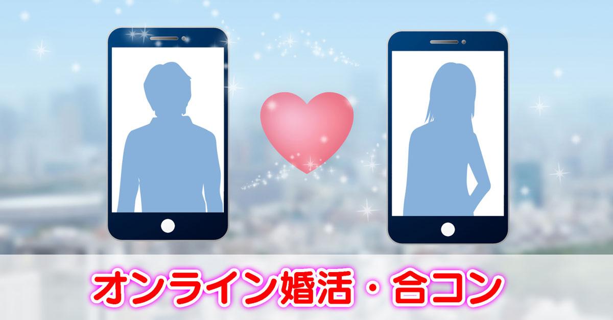 【オンライン婚活・合コン】富山でも参加可能!お得な参加方法も紹介します☆