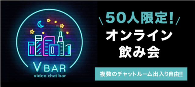 街コンジャパンのオンライン飲み会(婚活・合コン・イベント)大人数