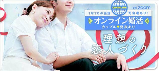 街コンジャパンのオンライン婚活【富山・石川在住】オンライン婚活 司会進行あり