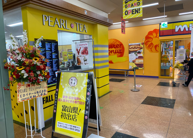 タピオカ専門店「PEARL TEA(パールティー)」MEGAドンキホーテUNY魚津店の外観