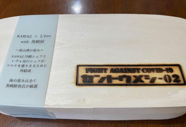 セントウメシのパッケージ、L'evoレヴォ谷口英司シェフ、KAWAZ(カワズ)の川崎淳シェフ、黒崎屋