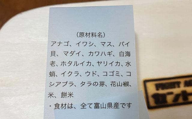 シュラン一つ星レヴォ谷口シェフが手がけるテイクアウト「セントウメシ vol.2」の材料