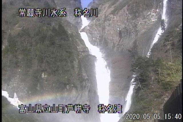 富山県の人気観光スポット称名滝のライブカメラの映像