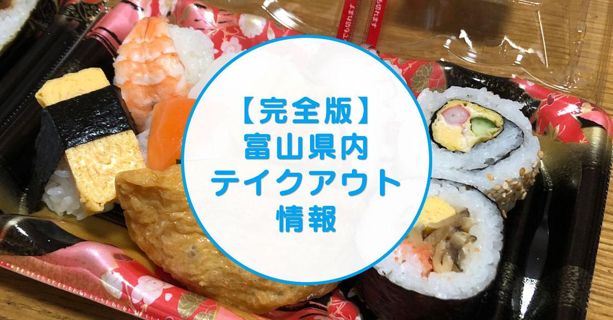 【完全版】富山県内テイクアウト情報まとめ!どこで何が開催されてるの?