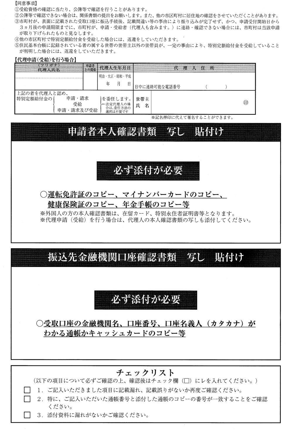 富山市の特別定額給付金の申請書類(裏)