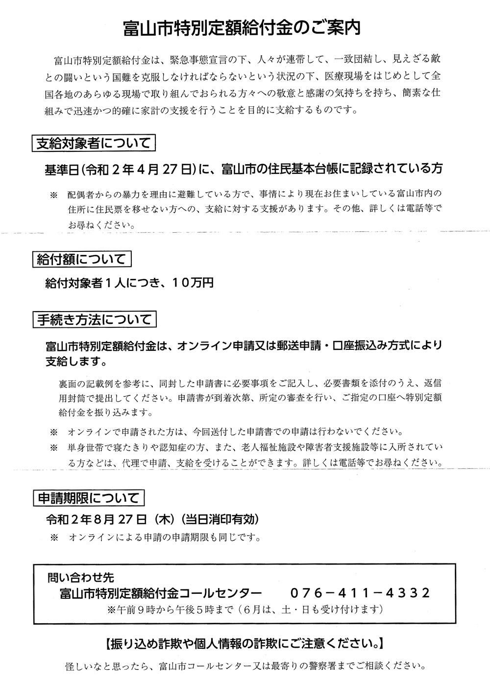 富山市の特別定額給付金の案内
