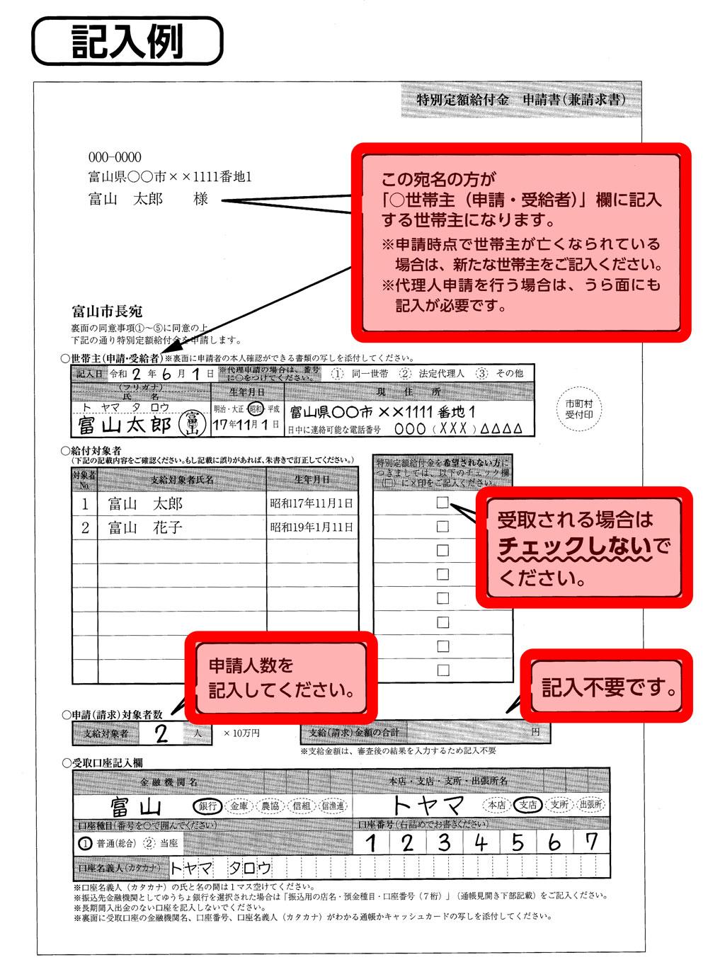 富山市の特別定額給付金の申請書類の記入例