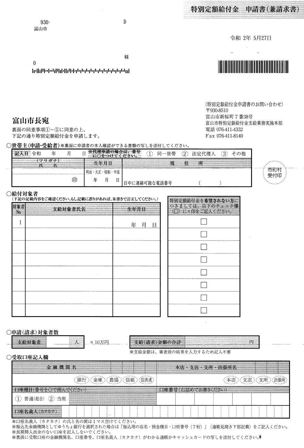 富山市の特別定額給付金の申請書類