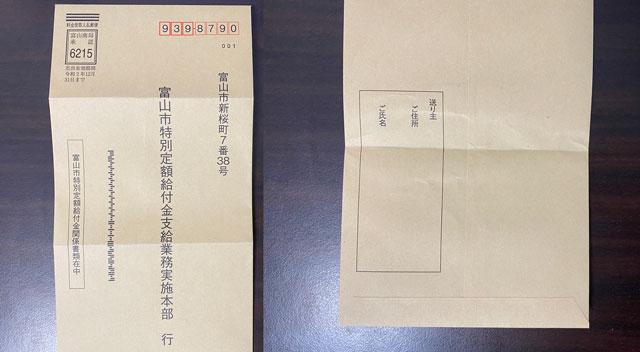 富山市の特別定額給付金の返信用封筒