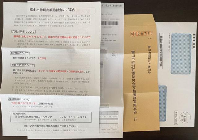 富山市の特別定額給付金の申請書類の中身