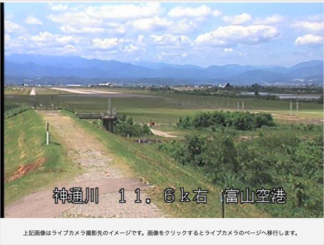 富山空港周辺、神通川の上流から下流までのライブカメラ映像