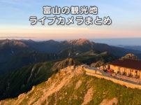 【富山ライブカメラ観光】自宅で楽しむ架空の富山観光!コロナに負けるな