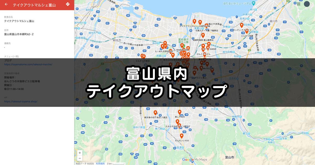 【富山県内テイクアウトマップ】Googleマップで店の場所が分かるので便利です!