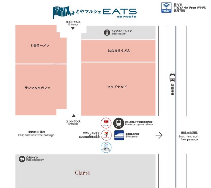 JR富山駅「とやマルシェ」の飲食店街「EATS de Meets(イート デ ミーツ)」