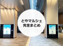 【とやマルシェ徹底まとめ】JR富山駅ナカ商業施設のテナント情報!