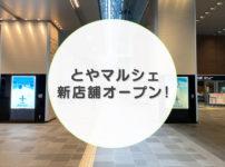 【とやマルシェ新店舗オープン】JR富山駅構内のお土産や飲食店