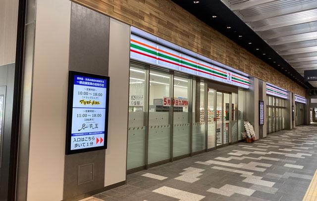 JR富山駅「とやマルシェ」の新店舗、コンビニ「セブンイレブン」