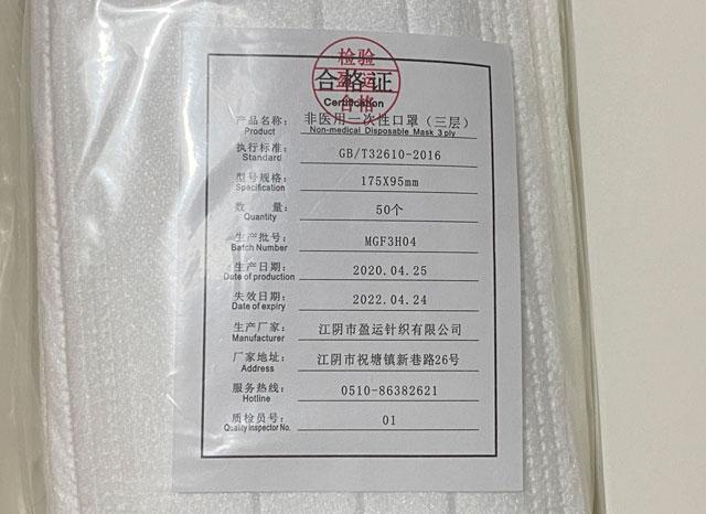 富山県のマスク購入券で購入できる富山県マスクの検査証