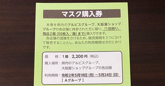 富山県のマスク購入券(ハガキ)