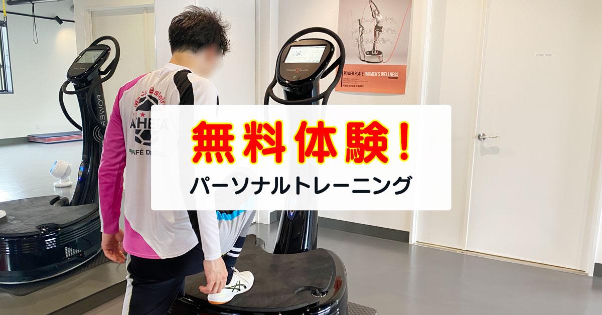 【コロナ太りダイエット】富山の格安パーソナルジム!15分で効果抜群☆