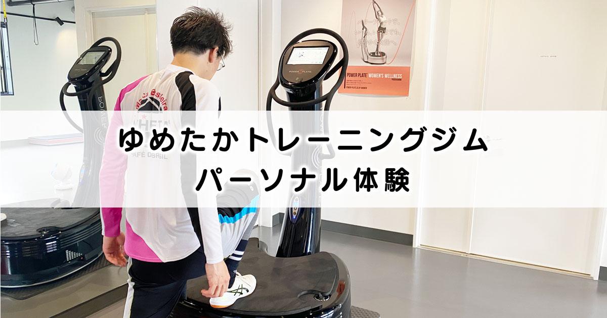 【体験談】富山の格安パーソナルジムを試してみた!15分で効果抜群☆