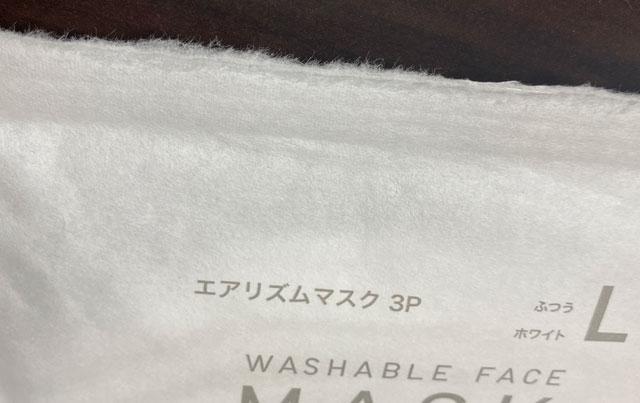 UNIQLOのエアリズムマスクの外装パッケージは紙