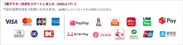 富山市中心市街地のANAクラウンプラザホテル富山で行われるビアガーデンの支払い方法