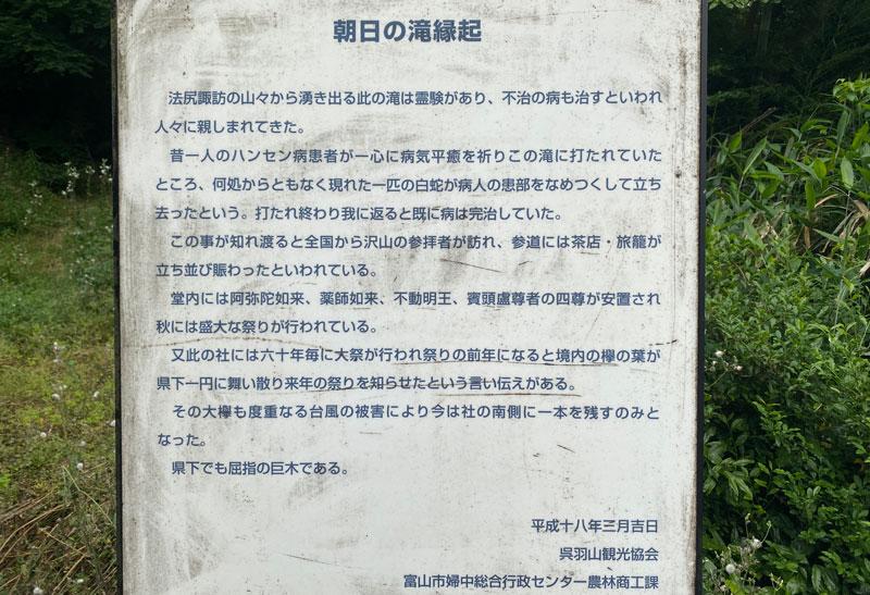 富山市婦中町安田にある観光名所「朝日の滝」の縁起