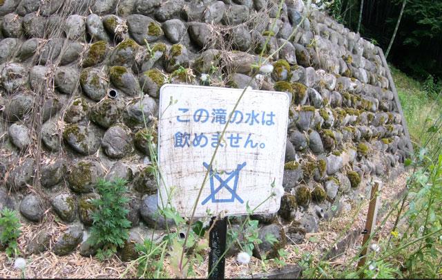 富山市婦中町安田の朝日の滝の水は飲めません!