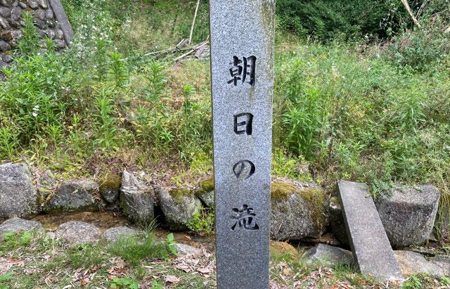 富山市婦中町安田にある観光名所「朝日の滝」の石碑