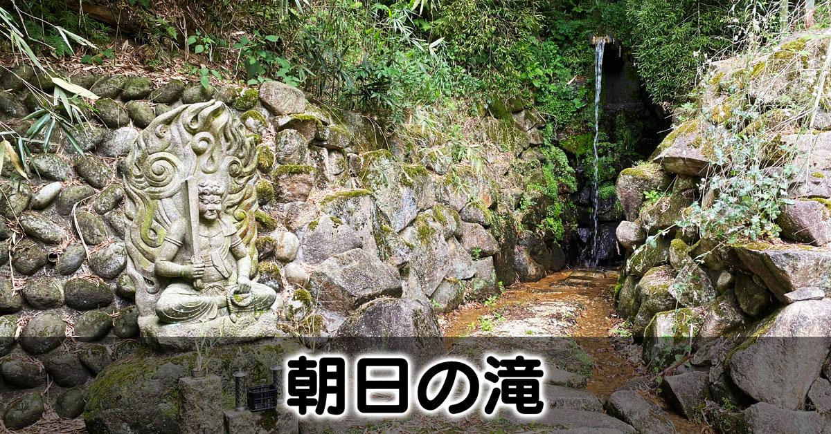 【朝日の滝】レアな観光名所!不治の病も治すといわれる婦中町の「とやまの名水」