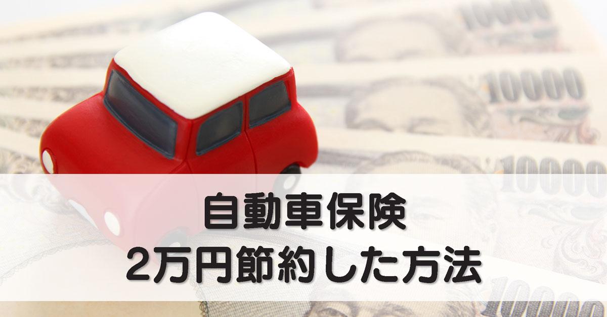 【自動車保険の節約】2万円安くなった話!一括見積もりが楽でお得☆
