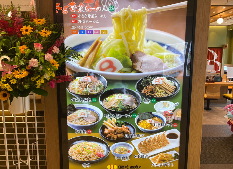 JR富山駅とやマルシェEats de Meets(イーツデミーツ)の8番ラーメンのメニュー