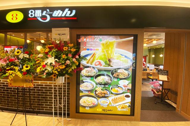 JR富山駅とやマルシェEats de Meets(イーツデミーツ)の8番ラーメン