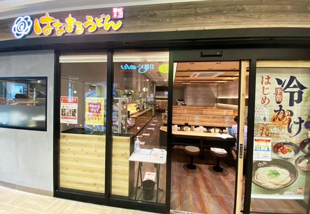 JR富山駅とやマルシェEats de Meets(イーツデミーツ)のはなまるうどん