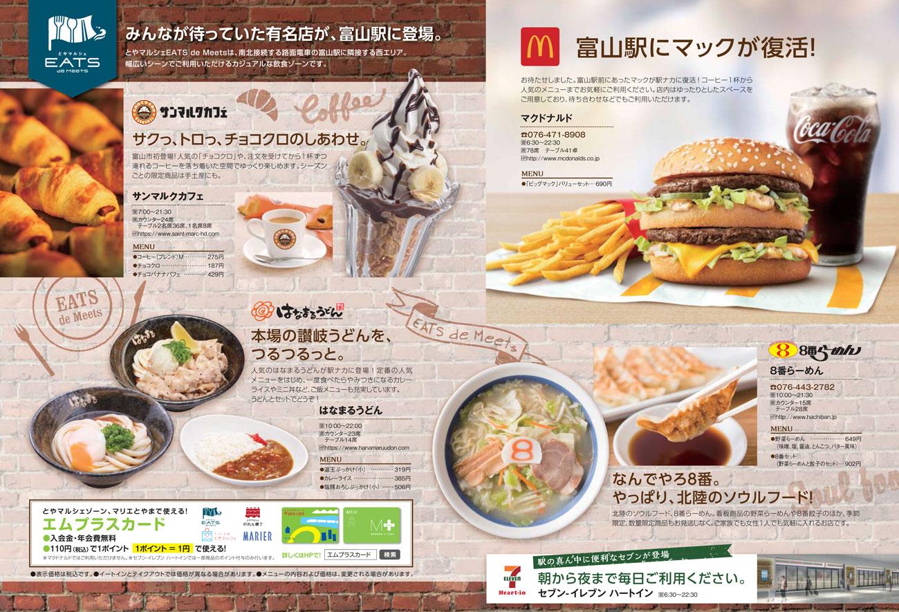 JR富山駅とやマルシェEats de Meets(イーツデミーツ)のテナント情報