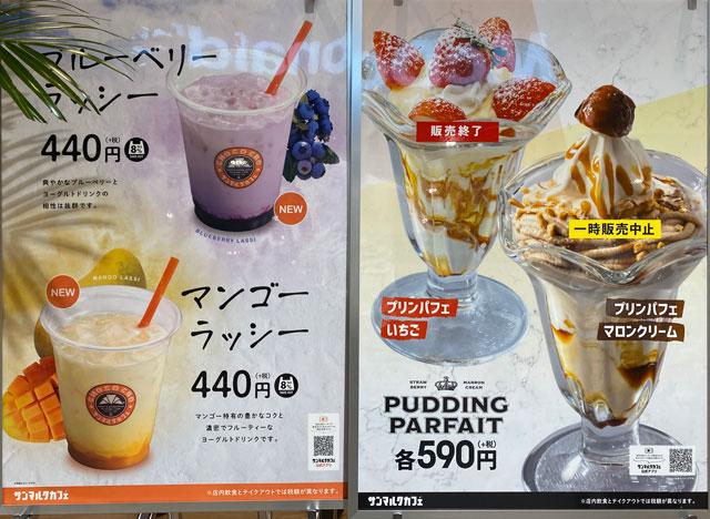 JR富山駅とやマルシェEats de Meets(イーツデミーツ)のサンマルクカフェのオススメメニュー