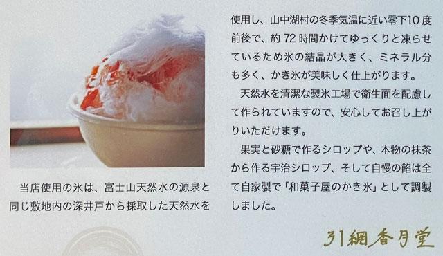 富山の老舗和菓子屋「引網香月堂」のかき氷の特徴
